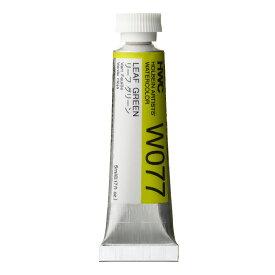 ホルベイン 透明水彩絵具 2号 (5ml) リーフグリーン