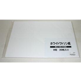 ホワイトワトソン紙 八つ切り 190g/m2 中目 20枚 1パック