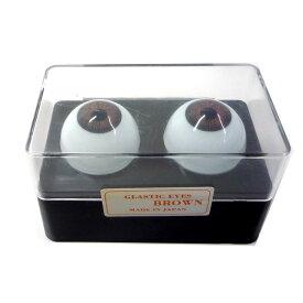 【お買い物マラソン×ポイント5倍祭り! 6/22 20:00 〜 6/26 1:59】 ビスクアイ グラスチック 茶20mm 白目部分含む UV ※人形の目