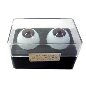 ビスクアイ グラスチック 茶26mm 白目部分含む UV ※人形の目