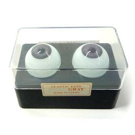 ビスクアイ グラスチック 灰16mm 白目部分含む UV ※人形の目