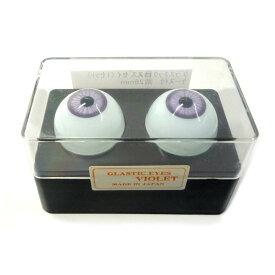 ビスクアイ グラスチック 紫12mm 白目部分含む UV ※人形の目