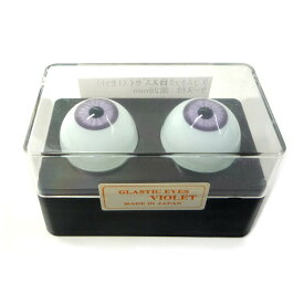 【お買い物マラソン×ポイント5倍祭り! 6/22 20:00 〜 6/26 1:59】 ビスクアイ グラスチック 紫18mm 白目部分含む UV ※人形の目