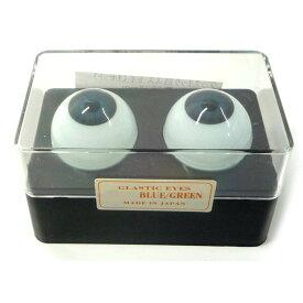 ビスクアイ グラスチック 青緑10mm 白目部分含む UV ※人形の目