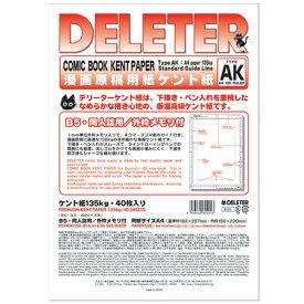 デリーター 漫画原稿用紙 A4メモリ付 AKタイプ 135kg B5・同人誌用 (ケント紙) キャッシュレス