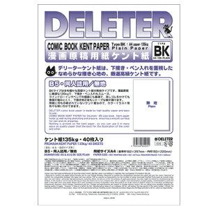 デリーター 漫画原稿用紙 ケント紙 A4 無地 BKタイプ 135kg B5・同人誌用