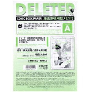 デリーター 漫画原稿用紙 A4 135kg メモリ付 (A)
