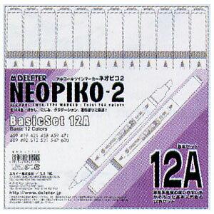 ネオピコ2 デザインマーカー 12色セット A 基本セット