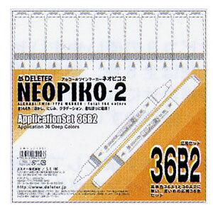 ネオピコ2 デザインマーカー 36色セット B2 応用セット