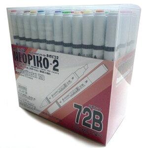 ネオピコ2 デザインマーカー 72色セット B 応用セット