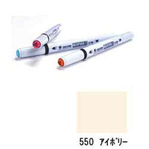デリーター ネオピコ2 コミック イラストマーカー Y-550