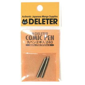 デリーター 丸ペン (2本入) キャッシュレス 5%還元対象