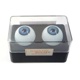 【お買い物マラソン×ポイント5倍祭り! 6/22 20:00 〜 6/26 1:59】 ビスクアイ グラスチック 青灰22mm 白目部分含む UV ※人形の目