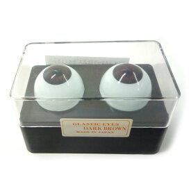 ビスクアイ グラスチック 濃茶24mm 白目部分含む UV ※人形の目
