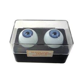 ビスクアイ グラスチック 淡青12mm 白目部分含む UV ※人形の目