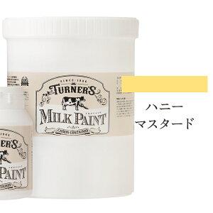 ターナー ミルクペイント ハニーマスタード 1.2リットル
