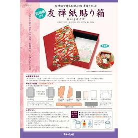 手作りキット 友禅紙 貼り箱 KT200-1 キャッシュレス 5%還元対象