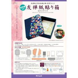 手作りキット 友禅紙 貼り箱 KT200-2 キャッシュレス 5%還元対象