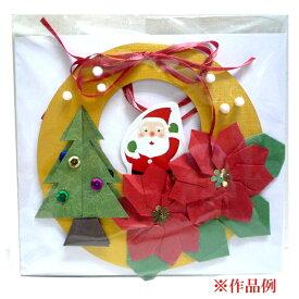 手作りキット リース飾り クリスマス キャッシュレス 5%還元対象