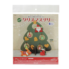 手作りキット 組み立て飾り クリスマスツリー キャッシュレス 5%還元対象