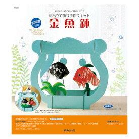 手作りキット 組み立て飾り 金魚鉢 キャッシュレス 5%還元対象
