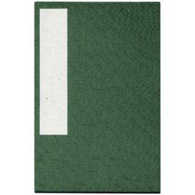 集印帳 (特大) 緑