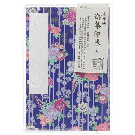 集印帳 (大) 友禅柄 4061-1 カバー付 立縞に牡丹文様