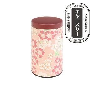 キャニスター 保存容器 友禅紙巻き (小) 53-3 満開桜大