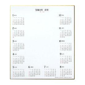 2021年 カレンダー付色紙 (色紙サイズ)