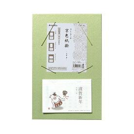 2021年 寸松庵・はがき兼用掛カレンダー 七宝 草