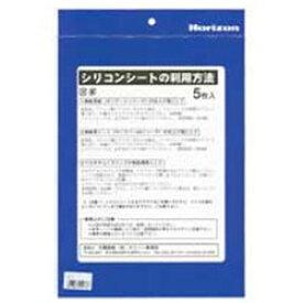 シリコンシートA4 (5枚)