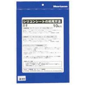シリコンシートA4 (10枚)