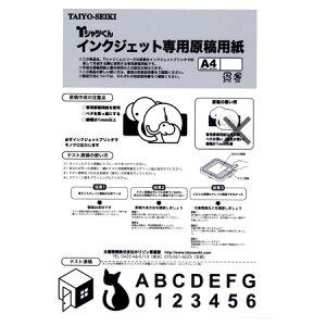 インクジェット専用 原稿用紙 A4 (20枚)