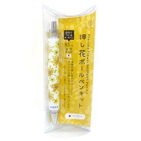 日本ヴォーグ社 押し花ボールペンキット 油性ブラック 0.7mm ハッピーイエロー キャッシュレス 5%還元対象