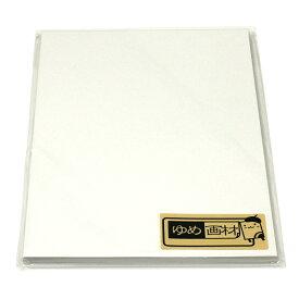 ゆめ画材 上質紙 110kg 200枚入り B4 (257mm×364mm) キャッシュレス 5%還元対象