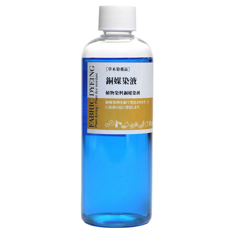 草木染め用 媒染液 250g 銅