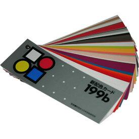 日本色研 新配色カード199b
