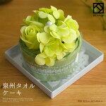 泉州タオルケーキ型クリームイエロー造花フラワーアレンジメントギフト出産祝いかわいいお返しプレゼントお祝い