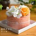 泉州タオルケーキ フレグランスフラワー オレンジ 造花 ギフト 出産祝い かわいい お返し プレゼント ハンドタオル 花…