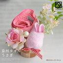 泉州タオルフラワー プチうさぎ ピンク ハンドタオル タオルハンカチ 出産祝い かわいい お返し プレゼント 花 花束 …