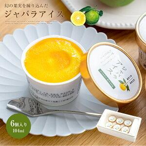 ジャバラ アイス 6個入 冷凍 じゃばら 柑橘 フルーツソース 果汁 あっさり 甘酸っぱい香り バニラアイス かわいい 国産 プレゼント 米粉生地 すっきり おいしい お中元 差入れ 6ヶセット 送料