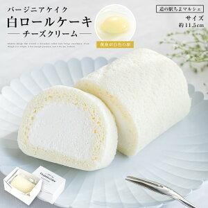 白ロールケーキ バージニアケイク チーズクリーム 冷凍 ケーキ 上品 あっさり 生クリーム 純白 白いケーキ かわいい 国産 プレゼント おいしい 母の日 差入れ 結婚 出産 お祝い 11.5cm 送料無