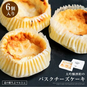 大吟醸酒粕のバスクチーズケーキ 6個入 冷凍 ケーキ 日本酒 大吟醸 あっさり 酒粕 クリーム クリーミー バスク  チーズケーキ かわいい 国産 プレゼント 濃厚 すっきり おいしい 母の日 差