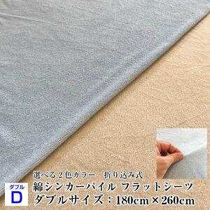 フラットシーツ ダブル 綿パイル 日本製 オールシーズン タオル生地 サラサラ 肌触り良い すぐ乾く 180×260センチ ブルー アイボリー パイル フラット シーツ