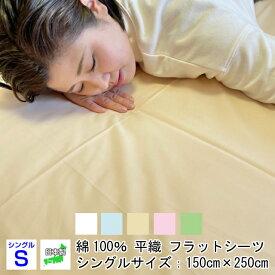 フラットシーツ シングル 日本製 綿平織 綿100% 天然素材 敷布団カバー フトンシーツ ベッドシーツ シーツ 防縮加工 肌に優しい 150×250センチ ピンク ブルー グリーン ベージュ ホワイト 選べる5色 新生活 オールシーズン
