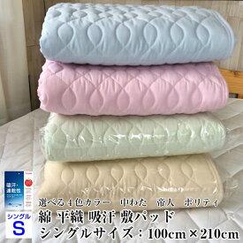 敷パッド シングル 日本製 綿平織 帝人 ポリティ 吸汗 速乾 コットン ゴム付き 取り付け簡単 オールシーズン なめらか サラサラ 肌触り良い 肌に優しい シングルロング 100×210センチ 防縮加工 新生活