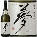夢 純米酒 1800ml