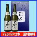 夢 純米 飲みくらべ (720ml×2本セット)
