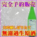 【完全予約販売!】大吟醸しぼりたて無濾過生原酒720ml(クール便)