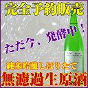 【完全予約販売!】純米吟醸 しぼりたて無濾過生原酒1800ml(クール便)【2月20日ご予約締切】